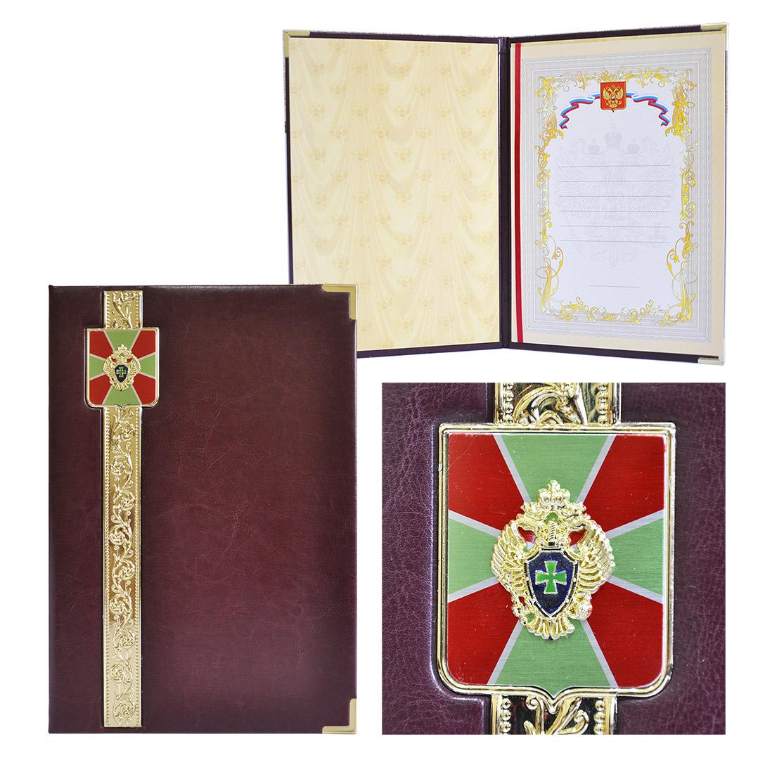 Представительская папка с гербом Пограничных Войск