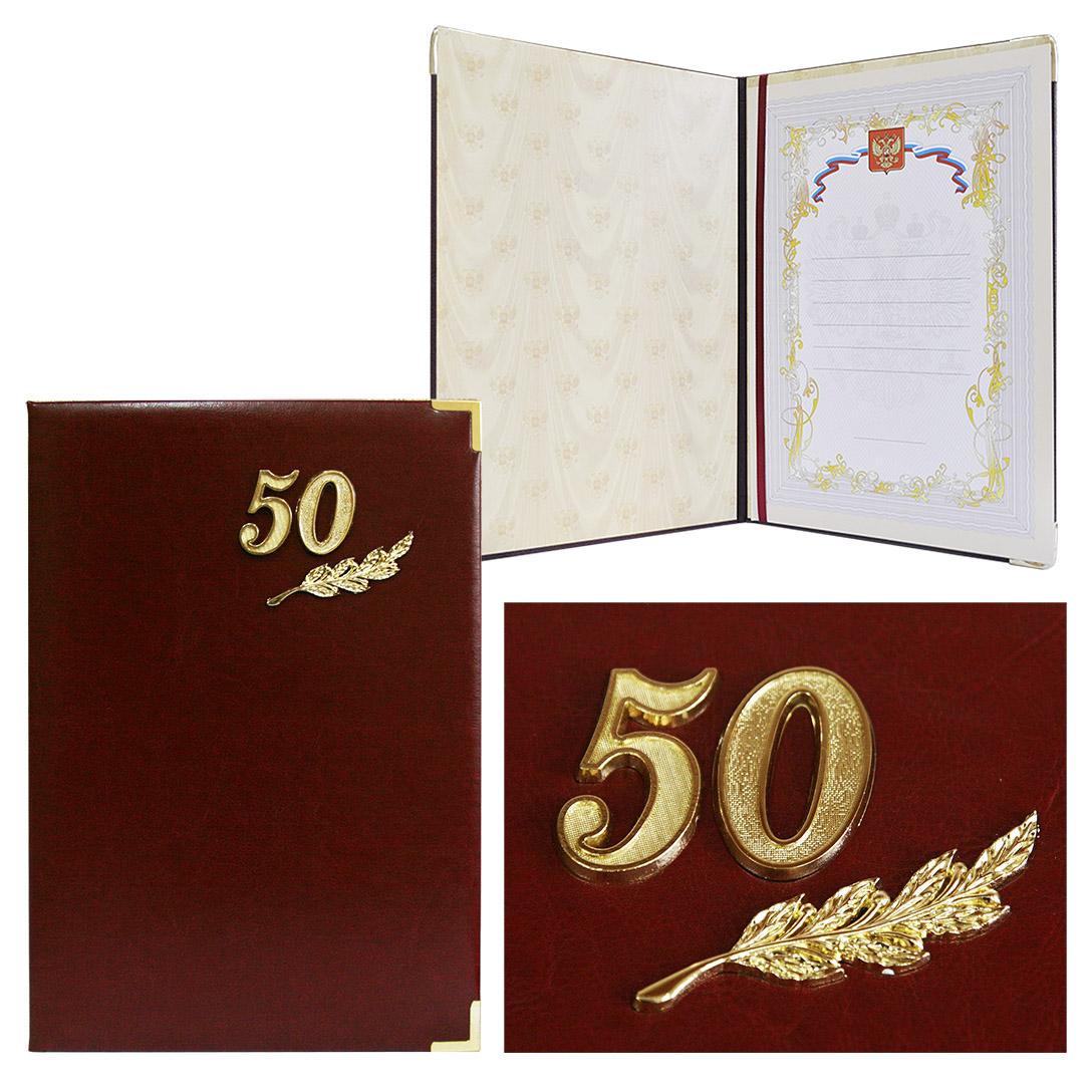 Представительская папка «Юбилейная» (50 лет)