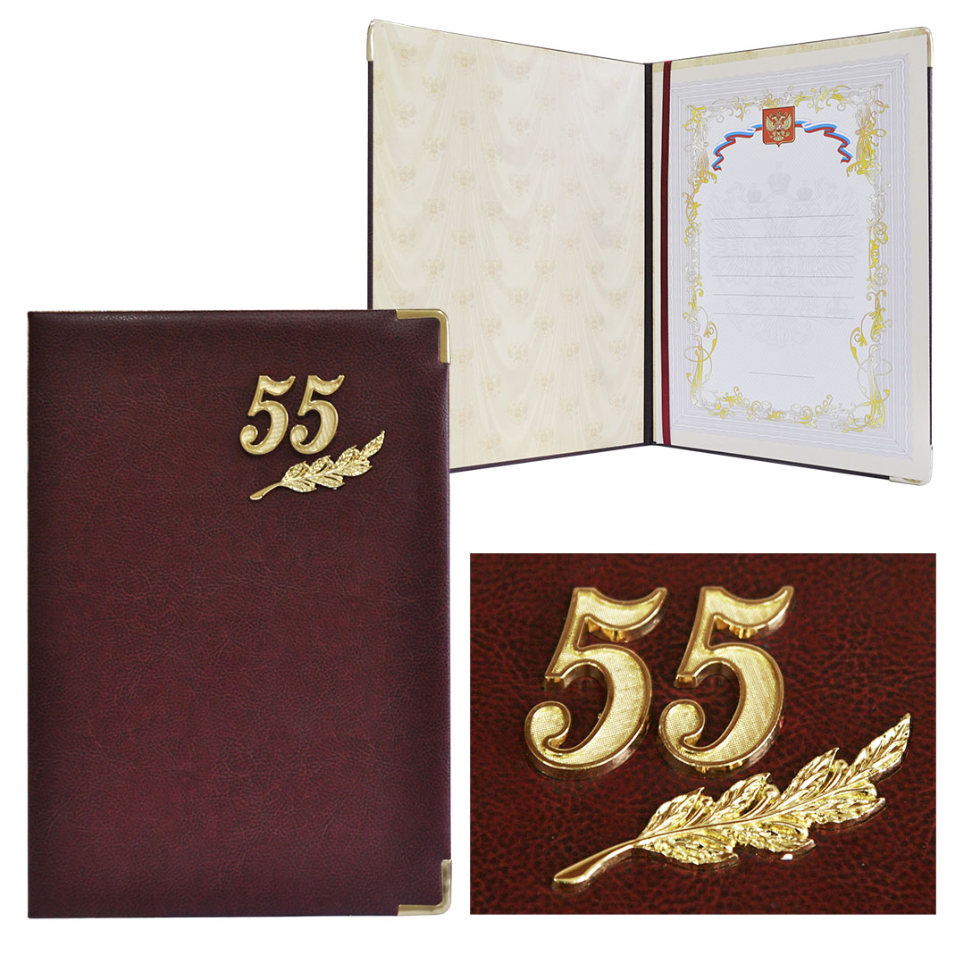 Поздравления с юбилее 55 лет свадьбы