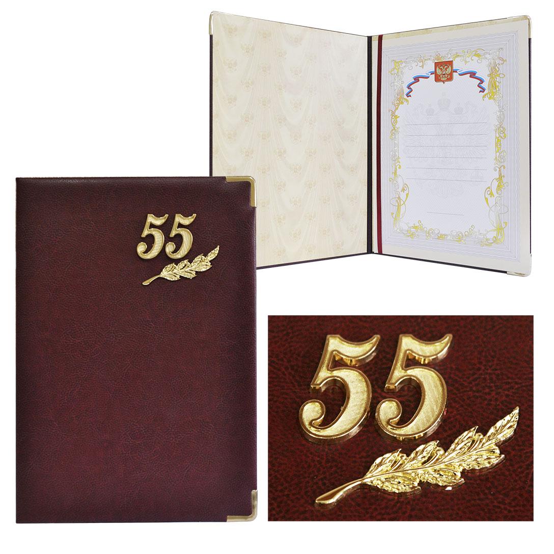 Представительская папка «Юбилейная» (55 лет)