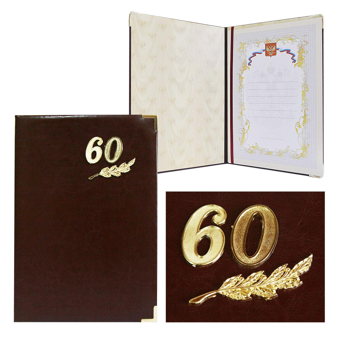 Представительская папка «Юбилейная» (60 лет)