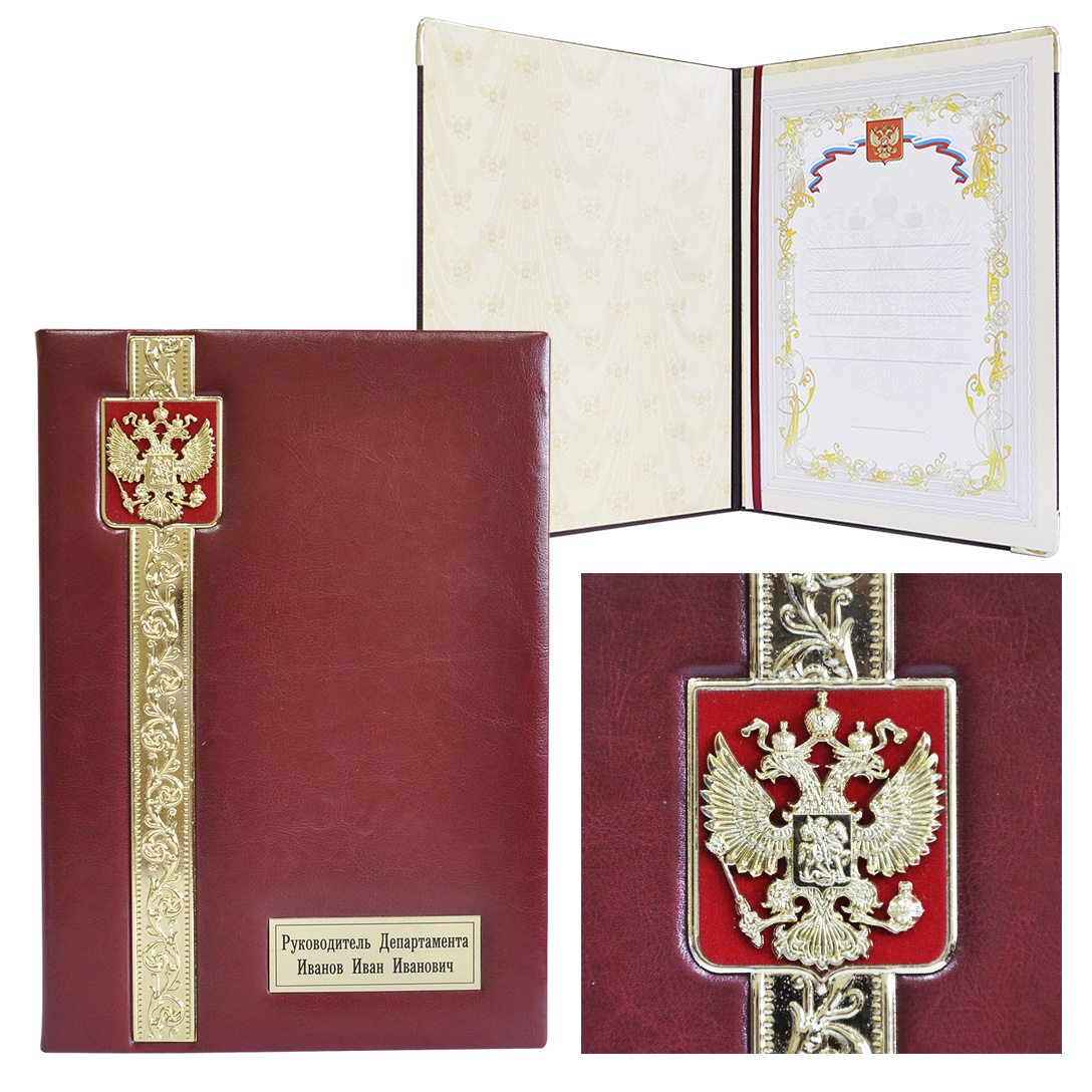Папка представительская с шильдом (с гербом РФ)