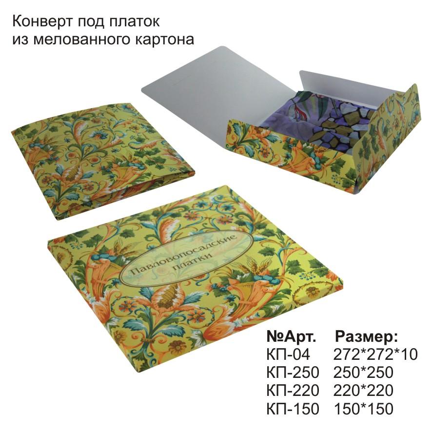 Подарочный конверт для платка