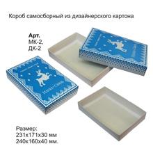 Подарочный самосборный короб из дизайнерского картона