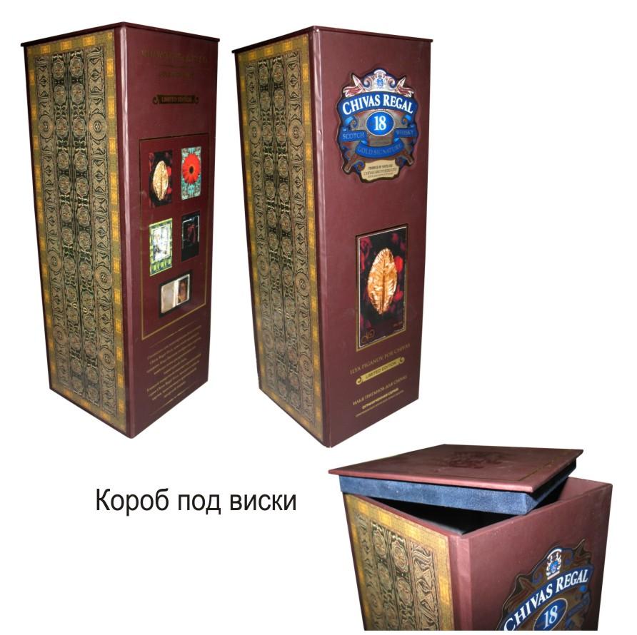 Подарочная коробка для виски