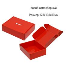 коробка самосборная картонная