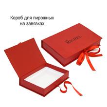 Подарочный короб для пирожных на завязках