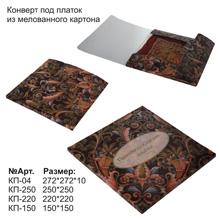 Подарочный картонный конверт для платка