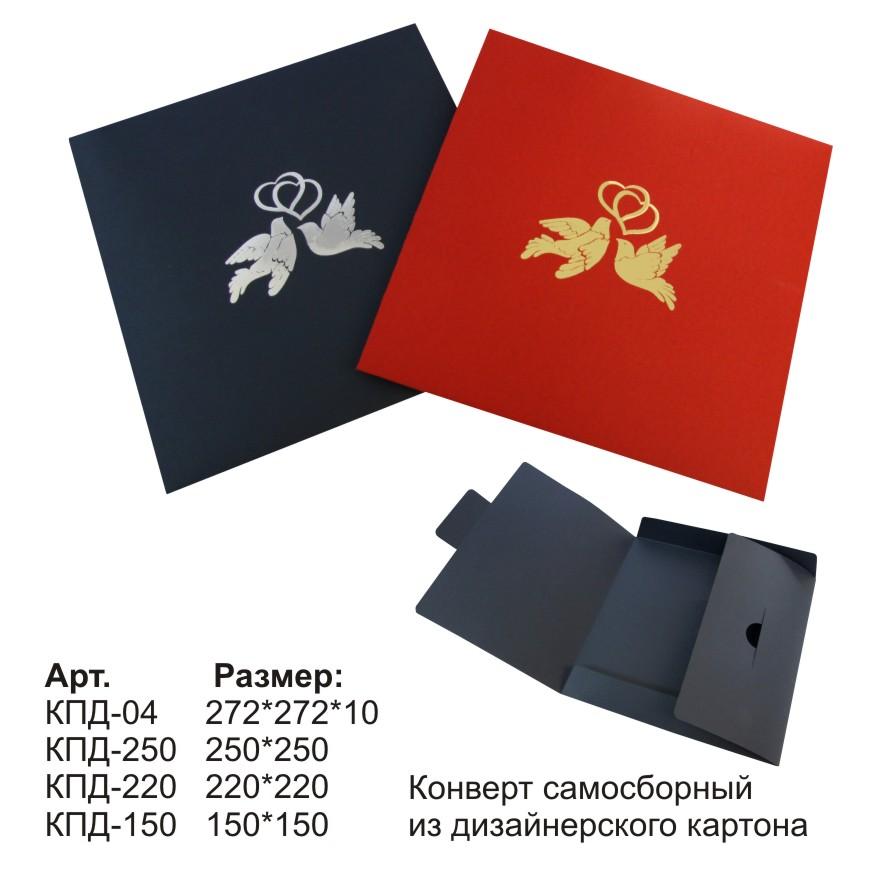 Подарочный конверт из дизайнерского картона