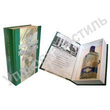 Подарочная упаковка «книга-футляр» для бутылки
